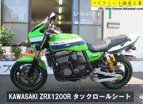 KAWASAKI ZRX1200R タックロールシート