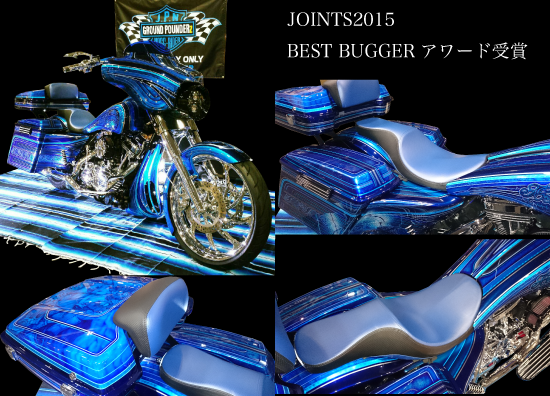 JOINTS2015-BEST-BUGGER-アワード受賞ハーレーダビッドソン2