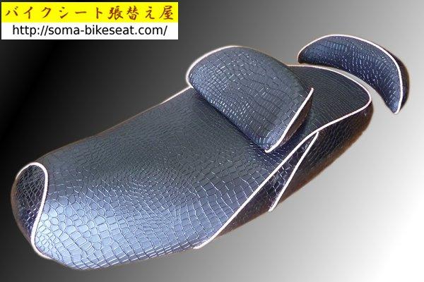 ビッグスクーターカスタム例5−1