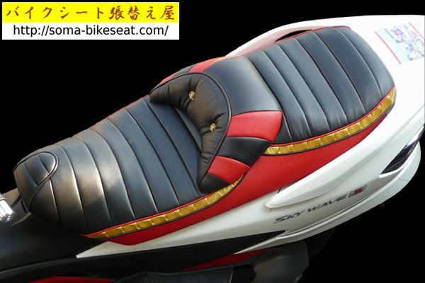 ビッグスクーターカスタム例1−2