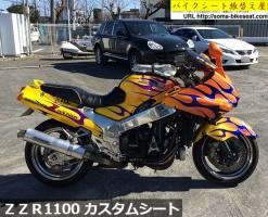 ZZR1100カスタムシート3