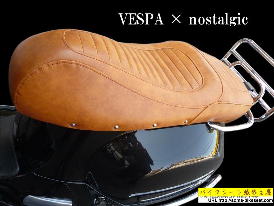 VESPAベスパシート張替えノスタルジックバージョン1-3