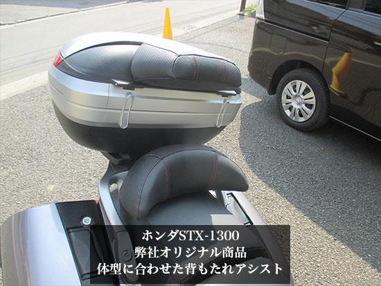 ホンダSTX-1300-2