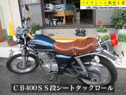 CB400SS段シートタックロール1