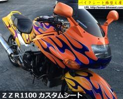 ZZR1100カスタムシート2