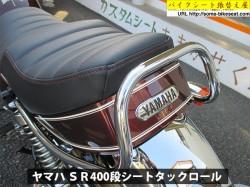 ヤマハ SR400段シートタックロール2