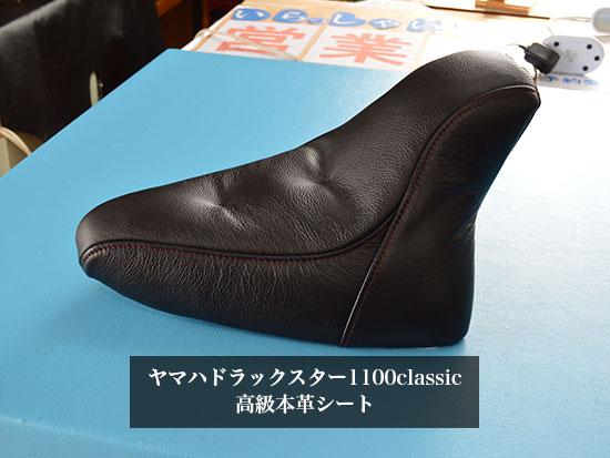ヤマハドラックスター1100classic