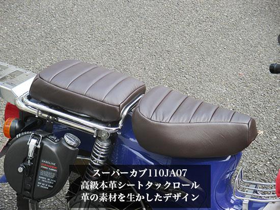 スーパーカブ110JA07-2
