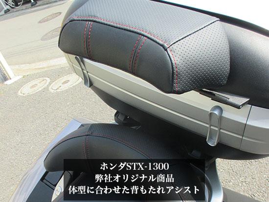 ホンダSTX-1300