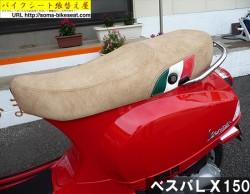 ベスパLⅩ150イタリア国旗入りカスタムシート-1