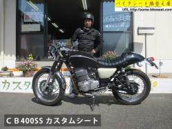 CB400SS カスタムシート1