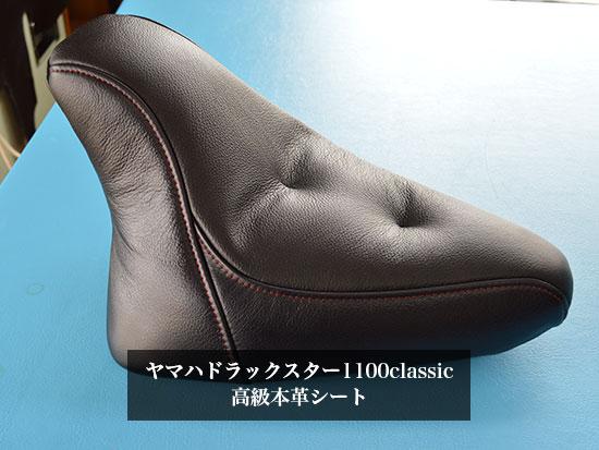 ヤマハドラックスター1100classic-3