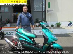 シグナスX (SE12J)2