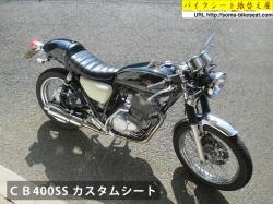 CB400SS カスタムシート2
