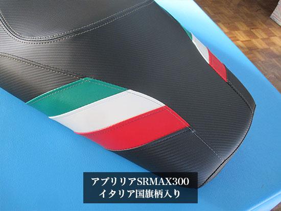 アプリリアSRMAX300