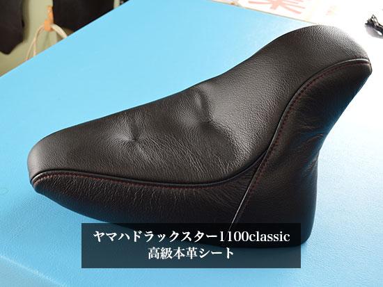 ヤマハドラックスター1100classic-4