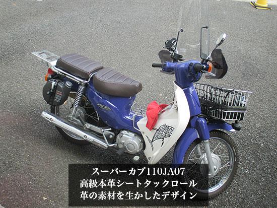 スーパーカブ110JA07-3