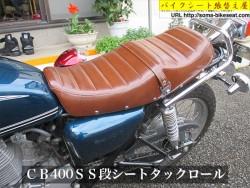 CB400SS段シートタックロール2