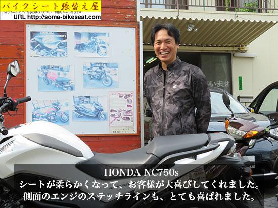 honda-nc750s