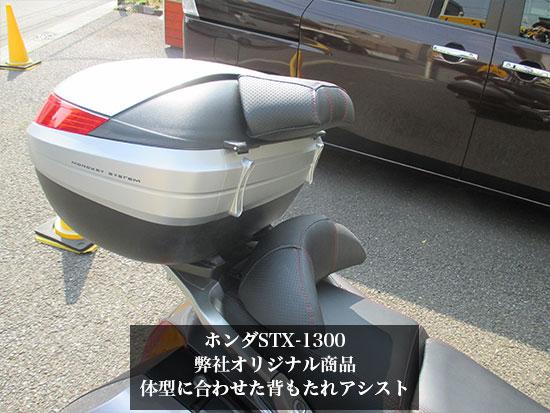 ホンダSTX-1300-5