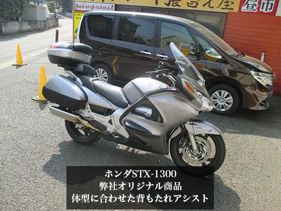 ホンダSTX-1300-4