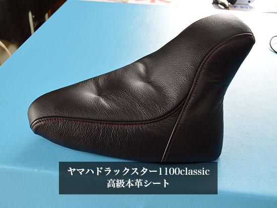 ヤマハドラックスター1100classic-2