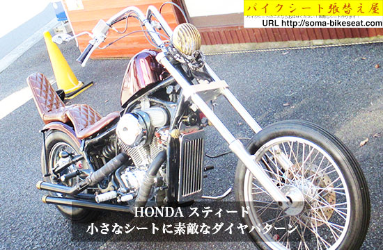 HONDA-スティード-小さなシートに素敵なダイヤパターン1