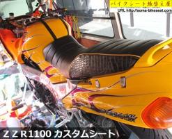 ZZR1100カスタムシート