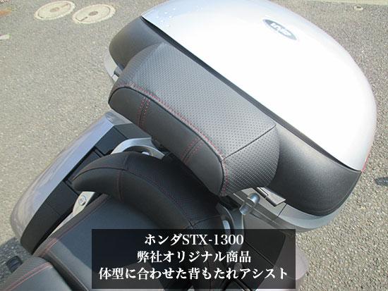 ホンダSTX-1300-3