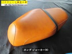 ホンダ-ジョーカー90