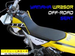 ヤマハWR250Rオフロードシート