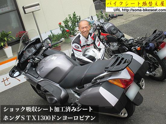 ホンダSTX1300ドンヨーロピアン