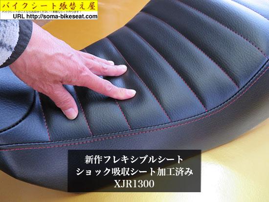 xjr1300-2