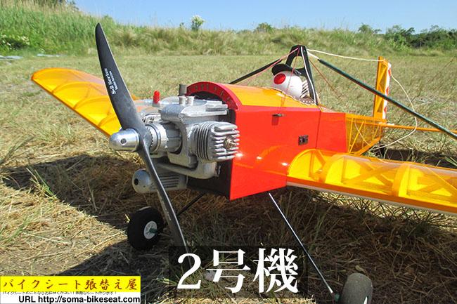 バイクシート張替え屋の手作りラジコン飛行機2号機