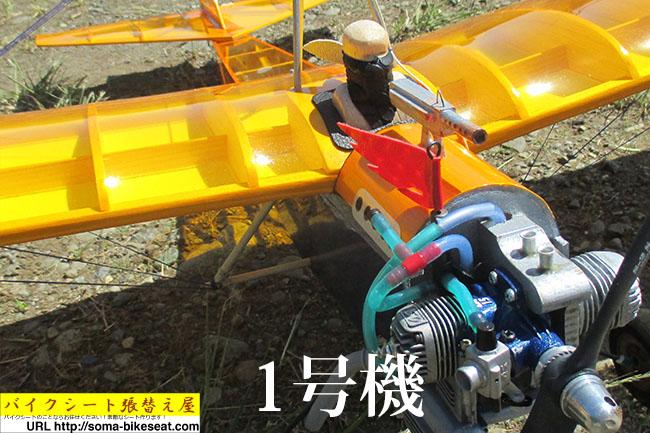 バイクシート張替え屋の手作りラジコン飛行機1号機