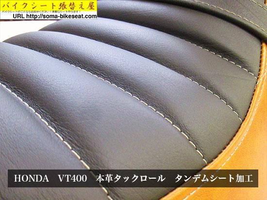 HONDA VT400 本革タックロール タンデムシート加工2-4