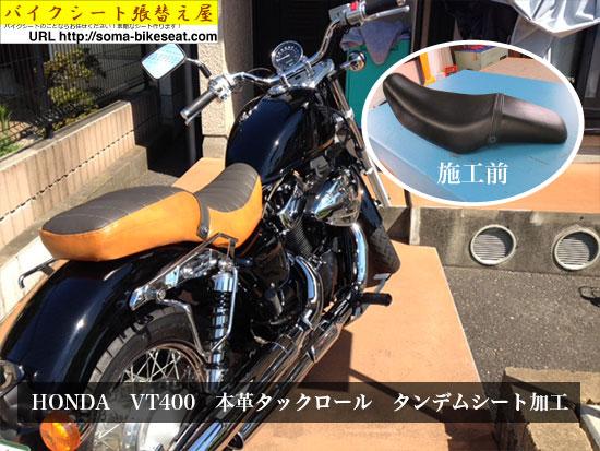 HONDA VT400 本革タックロール タンデムシート加工2-1-2