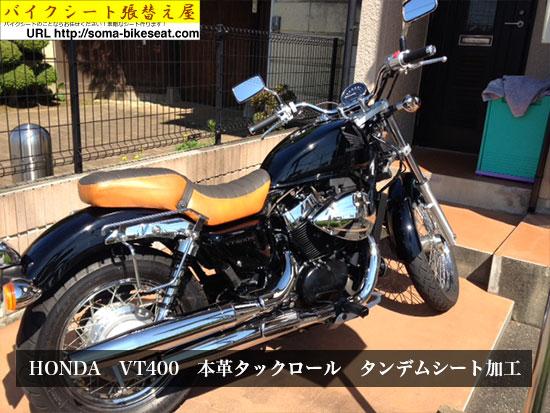 HONDA VT400 本革タックロール タンデムシート加工2-2