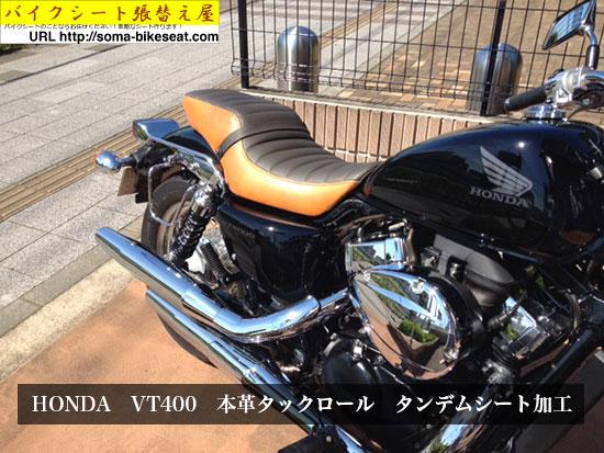 HONDA VT400 本革タックロール タンデムシート加工2-3