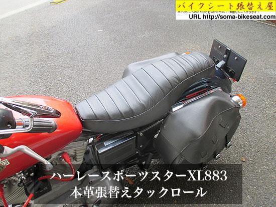 ハーレースポーツスターXL883-2