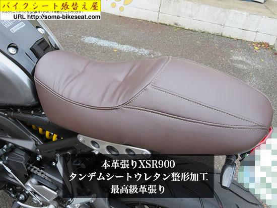 xsr900-3