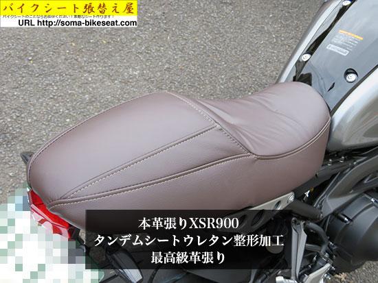 xsr900-4