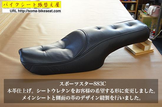 スポーツスター883C-2