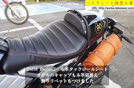 BMW-RnineT-本革タックロールシート2