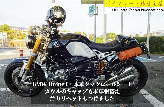 BMW-RnineT-本革タックロールシート1