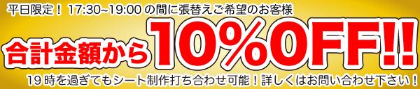 10per
